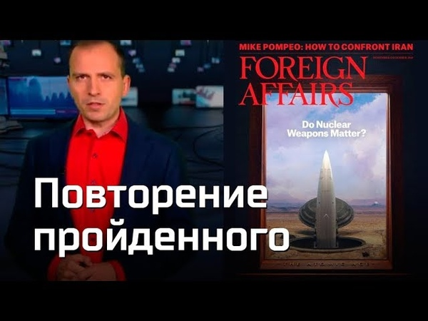 Повторение пройденного Константин Семин Агитпроп 27 10 2018