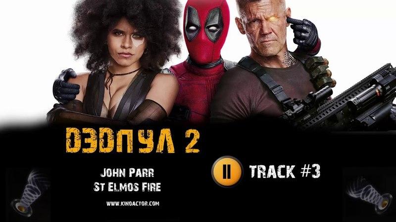 ДЭДПУЛ 2 фильм 🎬 музыка OST 3 - John Parr - St Elmo's Fire 2018
