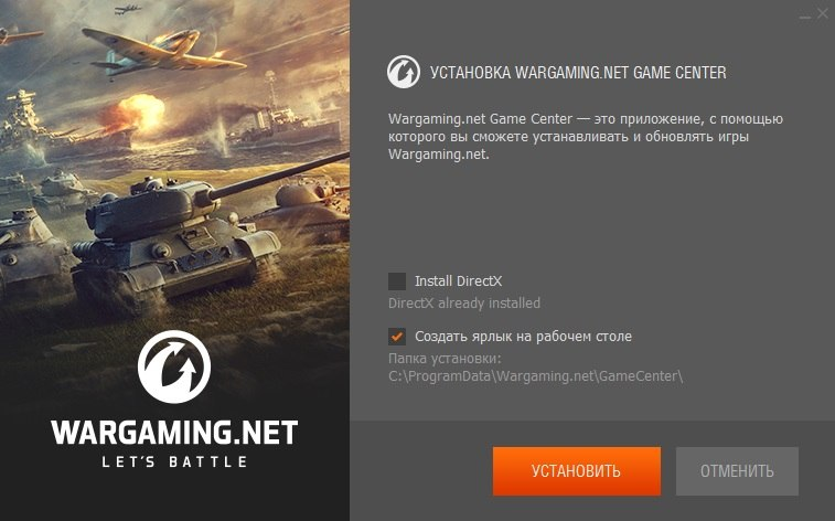 WG Unified Launcher – The Armored Patrol