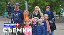 Телеканал РОССИЯ 1 Съемки Сюжета о Нашей Съемочной Группе Premium Kids