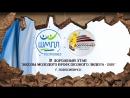 II дорожный этап Школы молодого профсоюзного лидера 2018 видеоотчет с мероприятия