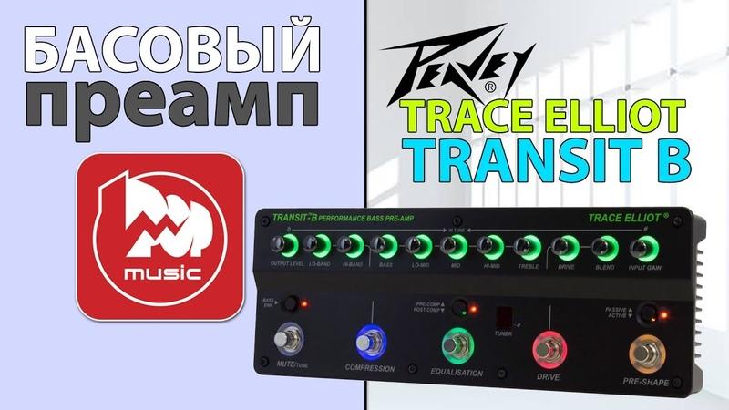 Басовый процессорпреамп PEAVEY Trace Elliot Transit B
