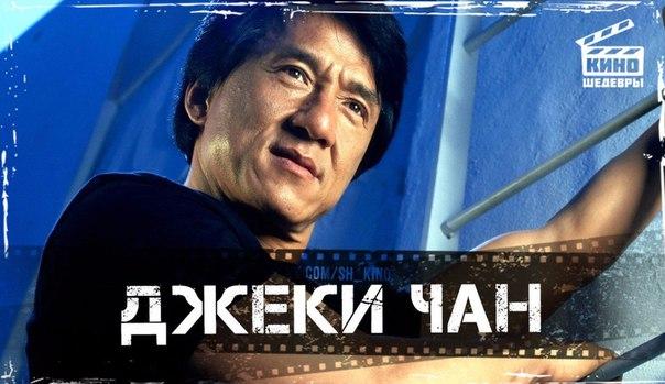 Подборка прекрасных фильмов с участием непревзойдённого Джеки Чана.