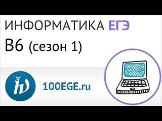 Подготовка к ЕГЭ по информатике: разбор задания B6 (#1)