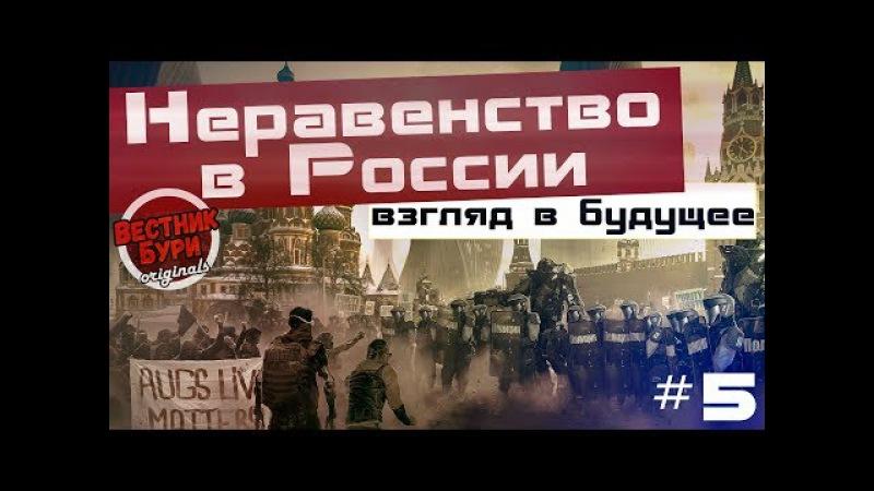 5 НЕРАВЕНСТВО В РОССИИ. ВЗГЛЯД В БУДУЩЕЕ.