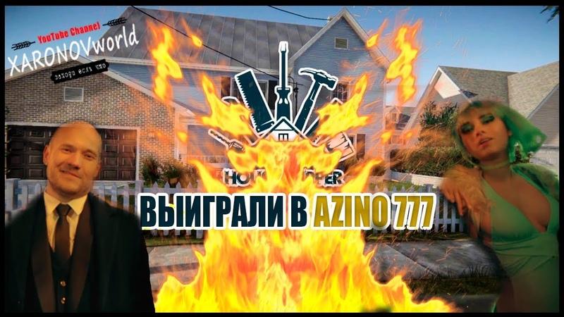 $$$ ВЫИГРАЛИ В Azino777 и КУПИЛИ ХАТУ 👉 House Flipper 2