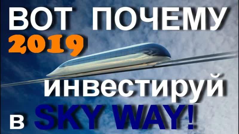 Добродушное ПОСЛАНИЕ Sky Way простым людям всего мира! ВОТ почему 2019 году инвестируй в SKYWAY !
