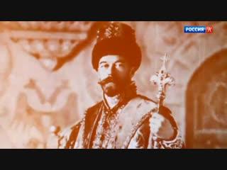Валентин Серов. Император Николай II. Судьбы скрещенья
