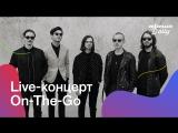 Live-концерт группы On-The-Go. Премьера на «Афише»