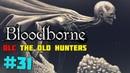 БОСС Сирота Кос и где-то 50 минут попыток Паразит Коса Финал DLC Bloodborne 31