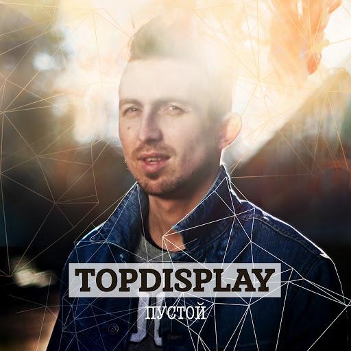 Top-Display! альбом Пустой