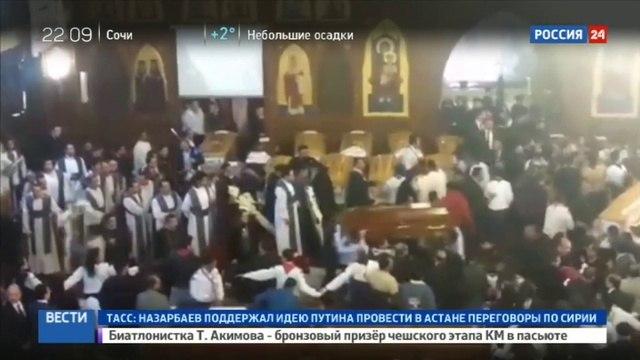 Новости на «Россия 24» • Власти Египта выплатят компенсации погибшим в результате теракта в коптской церкви
