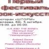 8 декабря гала-концерт в ШТОРМЕ с 19.00.