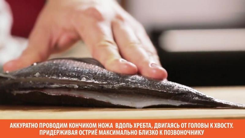Как правильно разделывать рыбу