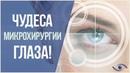 Микрохирургия глаза: Глазная клиника профессора Лантуха и МНТК (клиника Федорова)