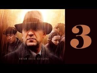 Крик совы / Особые обстоятельства 3 серия (2013) Детектив фильм сериал