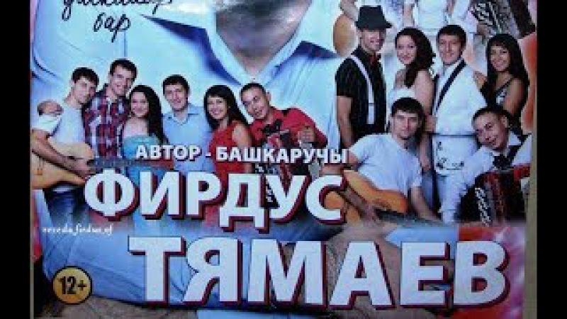 Фирдус Тямаев на открытых вечеринках (Яңа җырлар)
