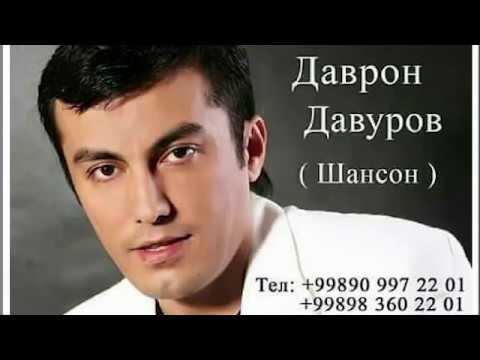 Даврон Давуров - Кое-что еще, Слова и музыка народная