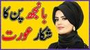 Meri Sachi Kahani   Baanjhpan Ka Shikaar Aurat   True Story   Islamic Story   5 million HuB