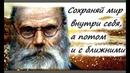 Закрой глаза на чужие грехи игумен Никон Воробьев