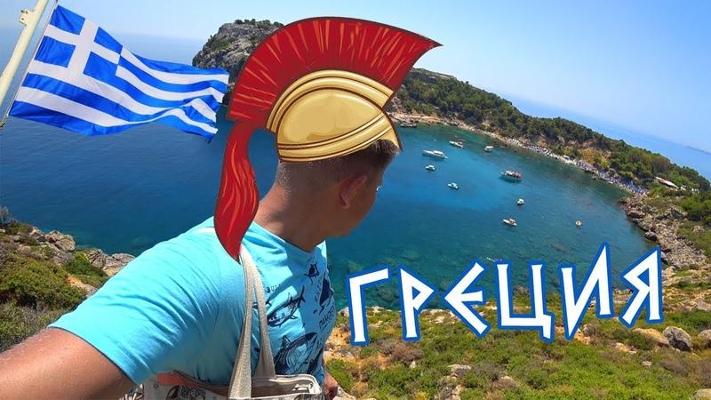 Греция 2018 – КАК отдых? Первые впечатления от Родоса: море, цены, пляж Фалираки.