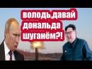 ВОТ ЭТО НОВОСТИ ~Ким Чен ЫН ХОЧЕТ ЗАЩИЩАТЬ РОССИЮ 2017