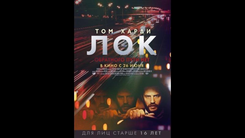 Лок (2013) — смотреть онлайн — КиноПоиск » Freewka.com - Смотреть онлайн в хорощем качестве