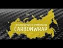 Усиление конструкций при помощи углеродных лент