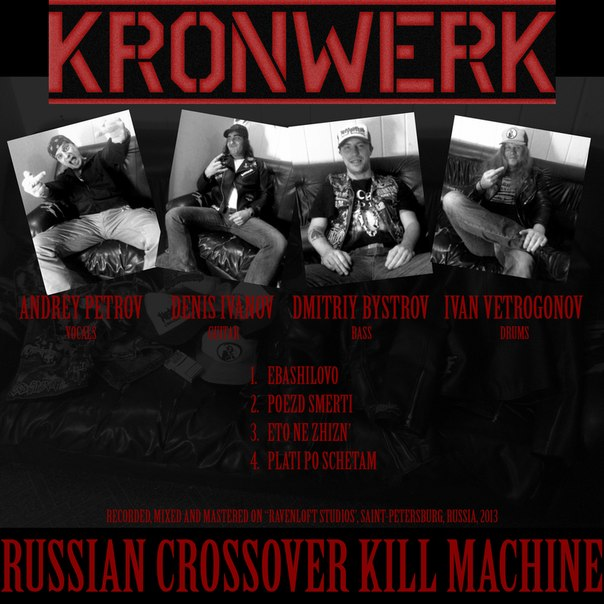 Новый EP группы KRONWERK - Russian Crossover Kill Machine (2013)