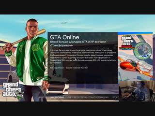GTA 5 с самого начала ч.3