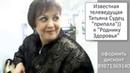 Известная телеведущая Татьяна Судец делится секретом молодости
