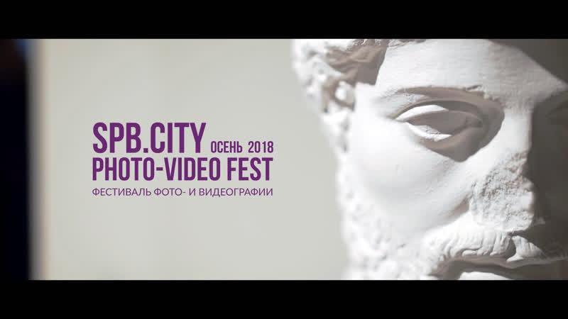 SPB PhotoVideoFest 2018. Фестиваль фото- и видеографии