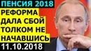 Не оправданные ожидания Путина от ПЕНСИОННОЙ Реформы 11.10.2018 (КТО ТО СИЛЬНО ПРОСЧИТАЛСЯ)