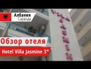 Обзор отеля Hotel Villa Jasmine 4* Вилла Ясмин Албания Саранда 2018