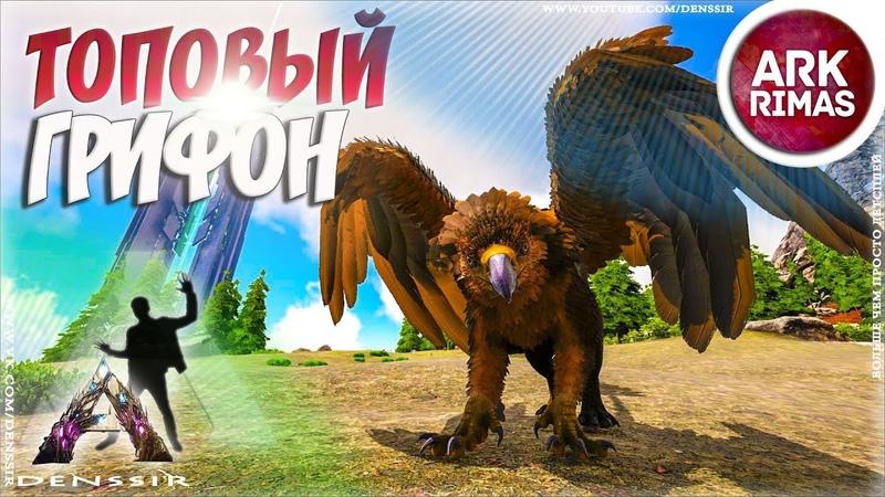 МОЙ ПЕРВЫЙ ТОПОВЫЙ ГРИФОН НА СЕРВЕРЕ АРК РИМАС - Ark survival evolved 13