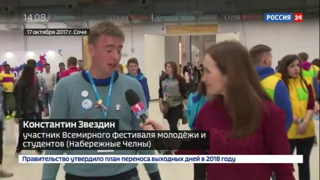 Новости на Россия 24 • Кто больше примет на грудь: на молодежном фестивале возрождают традицию обмена значками