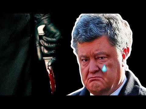 Смотри ПОКА НЕ УДАЛИЛИ ЗАПРЕЩЕННОЕ Итоги майдана и власти Порошенко