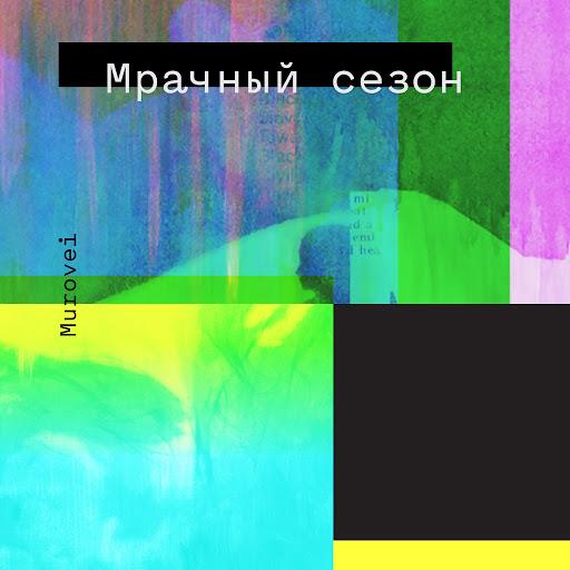 Murovei альбом Мрачный сезон