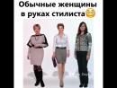 Обычные женщины в руках стилиста