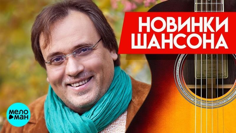 Новинки Шансона Александр Федорков Листья падают