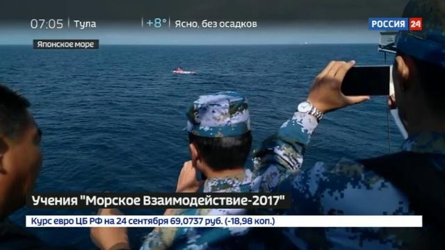 Новости на Россия 24 • Моряки из России и Китая отработали помощь аварийной подлодке