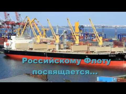 Российскому Флоту посвящается - А Розембаум