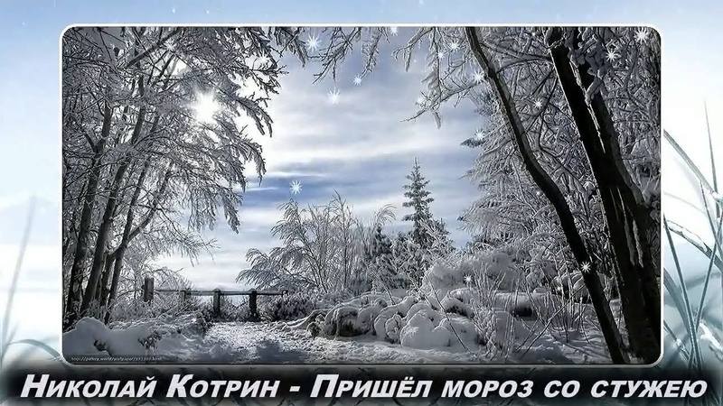 Николай Котрин Пришла зима со стужею