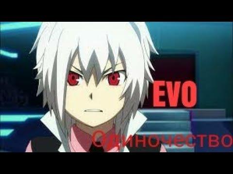 Шу Куренай (Одиночество EVO )