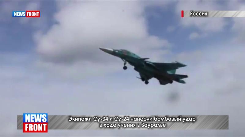Экипажи Су-34 и Су-24 нанесли бомбовый удар в ходе учения в Зауралье