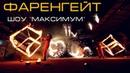 Фаренгейт огненное шоу Донецк - программа Максимум