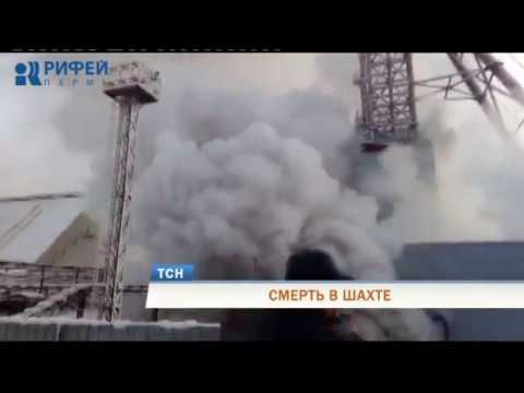Смерть в шахте в Соликамске на руднике погиб рабочий
