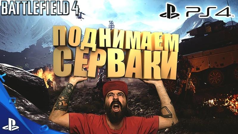 BATTLEFIELD 4 PS4 - ПОДНИМАЕМ СЕРВАКИ