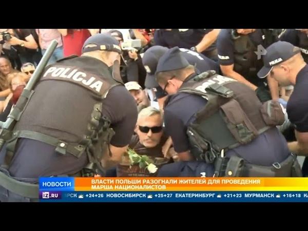 Власти Польши разогнали мирных граждан для проведения марша националистов