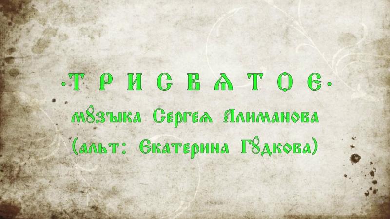 Трисвятое (альт).